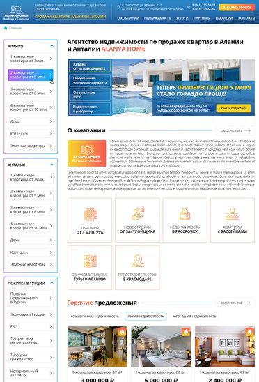 Продажа квартир в г. Алании