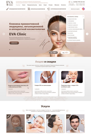 Клиника превентивной медицины, инъекционной и аппаратной косметологии